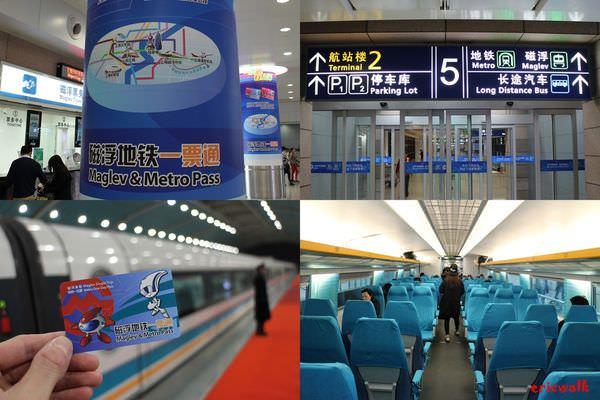 [上海] 浦東機場往市區交通 – 「磁浮地鐵一票通」單程磁浮+地鐵一日票