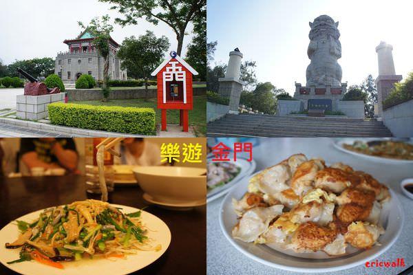 [金門] 金門特色美食之沙蟲太有趣 – 餐廳推薦: 記德海鮮餐廳、成功鍋貼