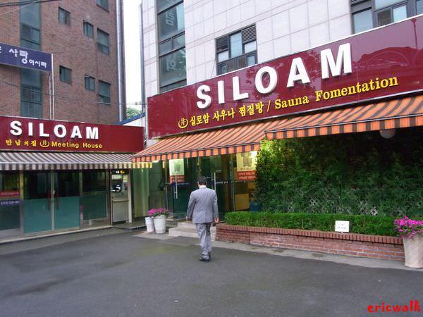 [首爾] Siloam Sauna 韓國汗蒸幕初體驗 – 首爾車站旁交通方便的過夜好選擇