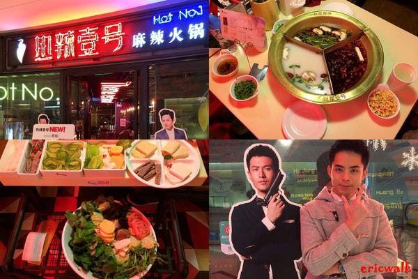 [上海] 熱辣壹號 (南豐城店) – 任泉、李冰冰、黃曉明等明星開的麻辣火鍋店
