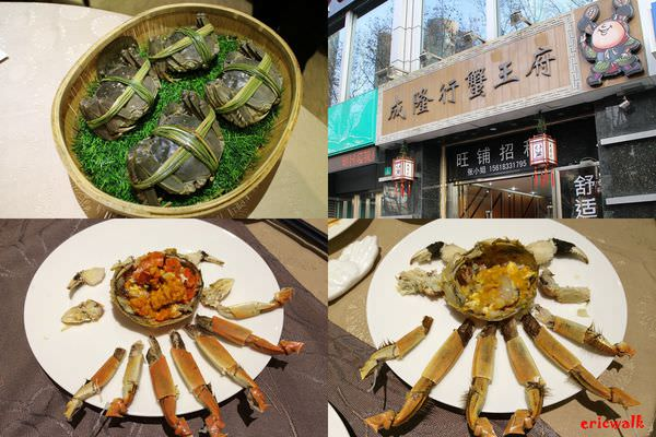 [上海] 成隆行蟹王府 – 高超拆蟹手法、精緻美味、價格高檔的大閘蟹料理