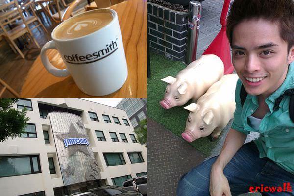 [首爾] 跟我一起漫步江南: 新沙洞林蔭道、狎鷗亭、清潭洞 – coffeesmith咖啡悠閒挑高好空間
