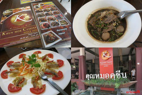[清邁] Khunmor Cuisine 昆茉餐廳 – 尼曼路17巷,簡單平價的泰式料理餐廳